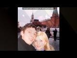 «Новый год в столице!!!!!!!!!» под музыку Эльдар Долгатов - Бессонная ночь голову морочит...Твой образ во сне, прости я не смог, прости я не смог забыть о тебе!!!Да я люблю тебя, я не скрываю, не могу без тебя,ведь ты же знаешь♥. Picrolla