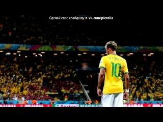 """��� ����� Neymar Júnior� ��� ������ DnB - ������� ����""""�""""����. Picrolla"""